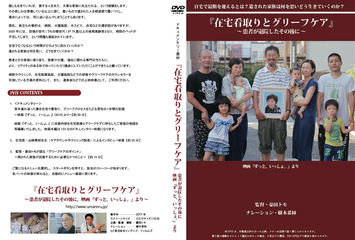 http://www.umareru.jp/img-zutto/gc-package.png