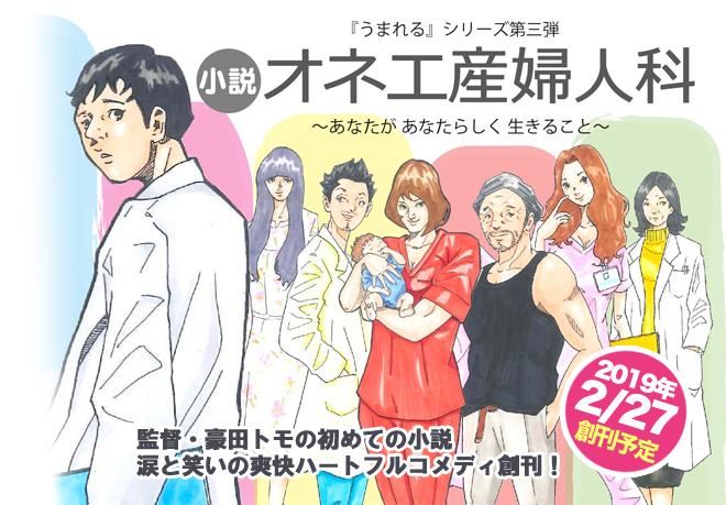 小説『オネエ産婦人科』