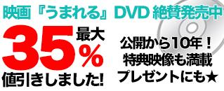 『うまれる』のDVD販売