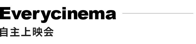 自主上映会